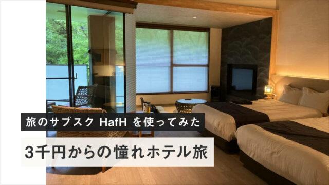 HafH ハフ を使ってみた 3千円からの憧れホテル旅