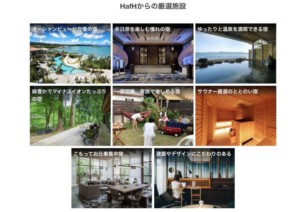 HafH提携施設