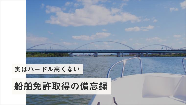【体験談】1級小型船舶免許を取得しました